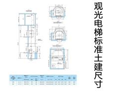 观光电梯标准土建尺寸