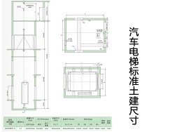 汽车电梯标准土建尺寸