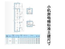小机房电梯标准土建尺寸