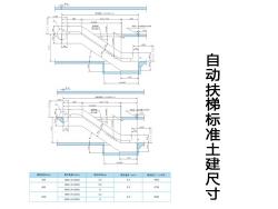 自动扶梯标准土建尺寸